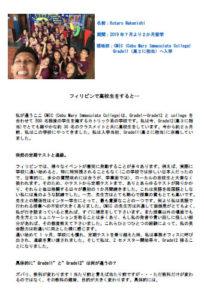 Mr.Nakanishi201909体験談イメージ