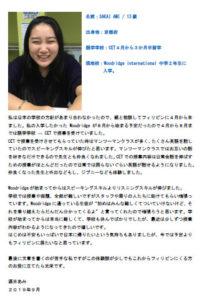 Ms.Sakai201909体験談イメージ