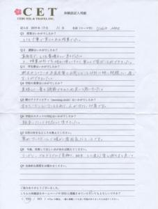 Ms.Ushio201910体験談イメージ