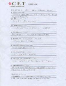 201912_Mr.Horiuchi体験談イメージ