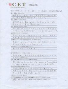 201912_Ms.Higashikawa体験談イメージ