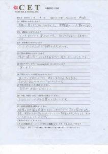 201912_Ms.Matsumoto体験談イメージ