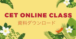 CETオンライン英会話バナー